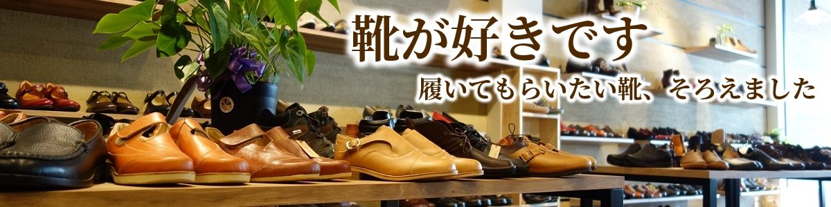 東屋靴店INFOMATION